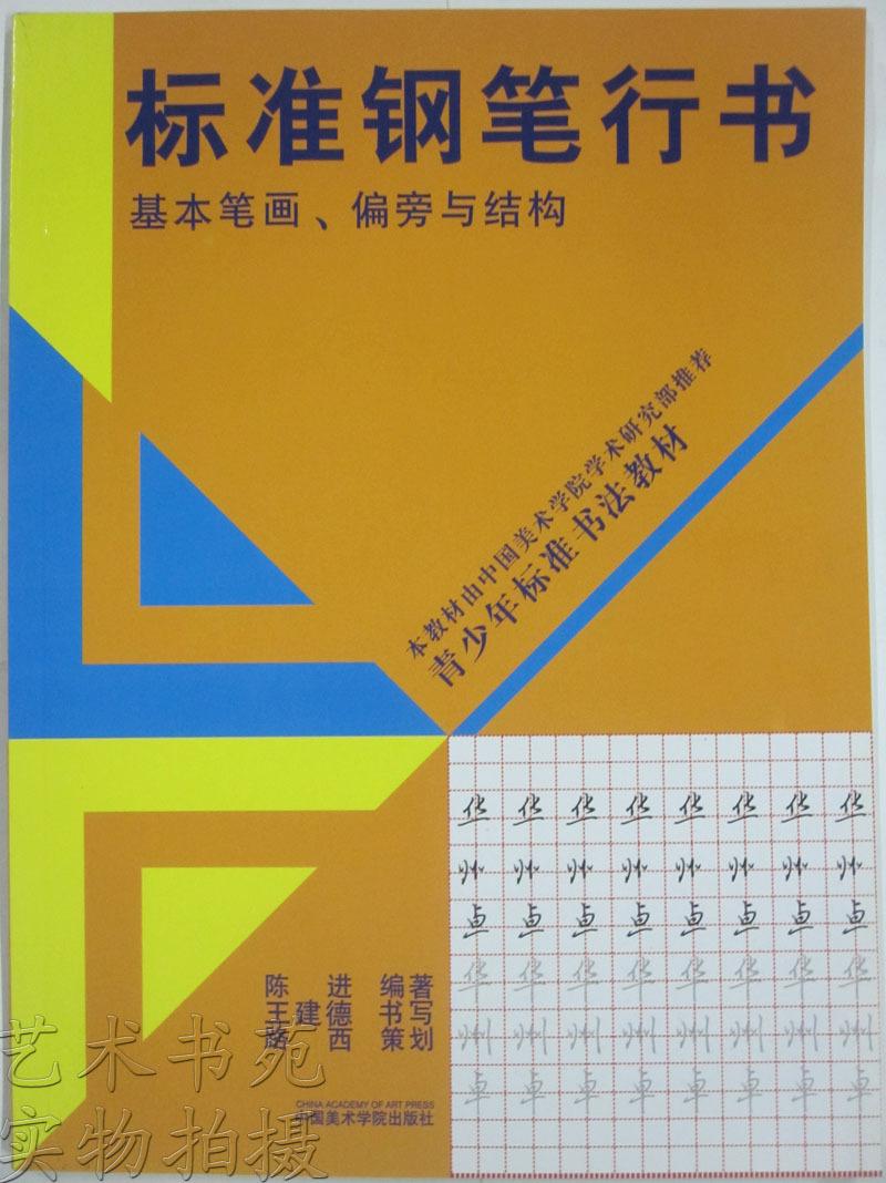 商城正版 标准钢笔行书 基本笔画 偏旁与结构